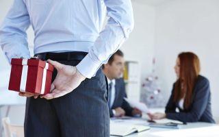 Как вручить подарок коллеге при увольнении?