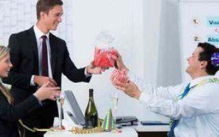 Что подарить на выход коллеги на пенсию?