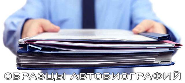 Образец автобиографии при приеме на работу - пример правильного заполнения