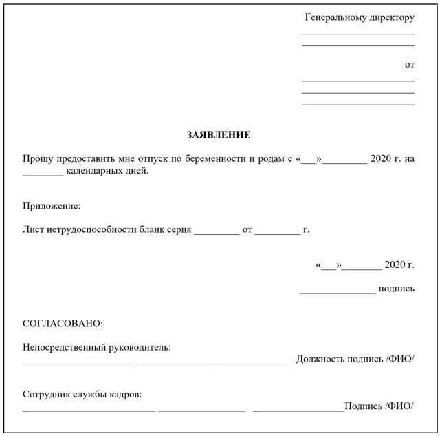 Как правильно написать заявление на отпуск - очередной, декретный и административный