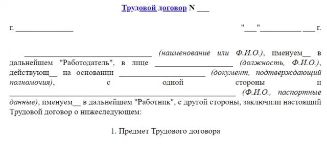 Образец договора найма на работу физического лица: постоянный, срочный и временный